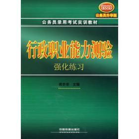 行政职业能力测验(2010.10绿皮书)
