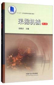 采掘机械(第2版)