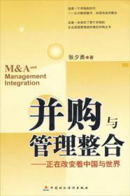 管理者的实践与再认识:MBA论文·案例集