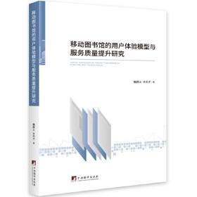 移动增值业务网络及其运营