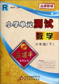 语文(6年级上册R)/课时精练