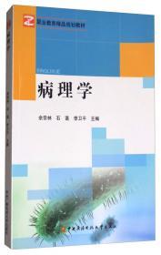 自然科学基础/职业教育精品规划教材