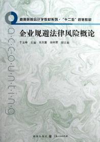 现代会计实验学.第一分册.会计实验理论与会计基础实验