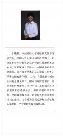 中国一次能源需求投入产出分析