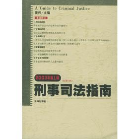 公诉业务教程
