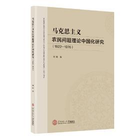 马克思恩格斯同时代的西方哲学:以问题为中心的断代哲学史(第2版)