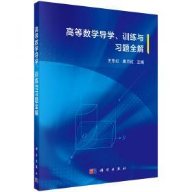 高等数学辨析与精练
