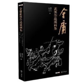 金庸作品集(典藏本)-书剑恩仇录