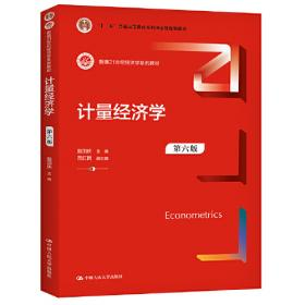 """计量经济学原理与实践/""""十一五""""国家重点图书出版规划项目·经济科学译丛"""