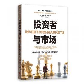 投资学(原书第10版)习题集