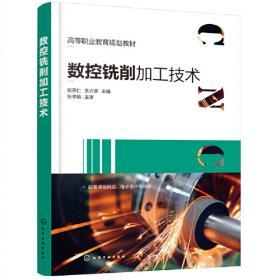 数控车床编程与加工技术