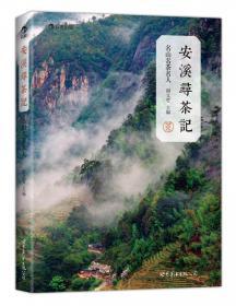 天下清水:溪山开宗 闽南禅风  台岛慈云 南洋法雨