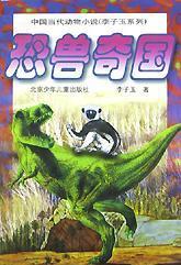 恐兽奇国.1.裸狐猴和飞兽养子