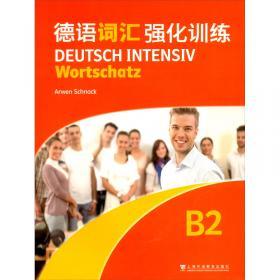 德语外贸应用文