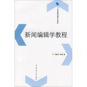 编辑学概论(第2版)