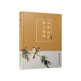 古典·哲学时代:韩非子研究