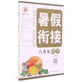 科学(8升9华师大版)/暑假衔接