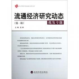 流通经济研究动态(第六辑):大宗商品专题