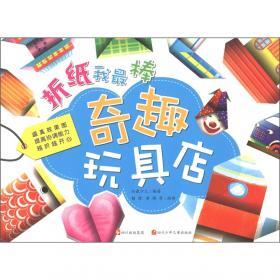 折纸游戏集粹  2