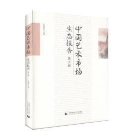 中国艺术市场生态报告(第4辑)