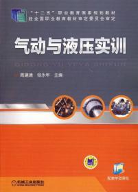 机电一体化设备组装与调试技能训练