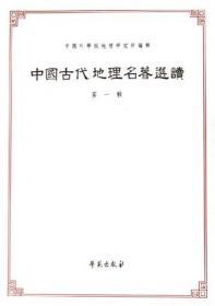 中国历史地理论集