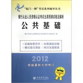 2011年银行从业人员资格认证考试辅导及考点预测:公共基础