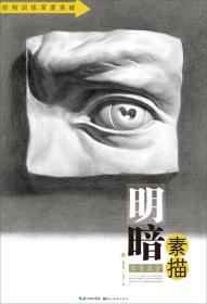 明暗之间:鲁迅传(钱理群郑重推荐,带你沉浸式闯入觉醒年代)