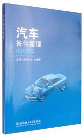 汽车发动机构造与维修(AR版)