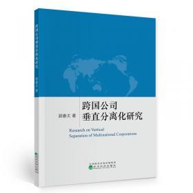 跨国经营理论与实务
