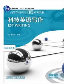 精选科技英语写作典型错误分类解析