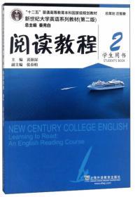 英语泛读教程.1