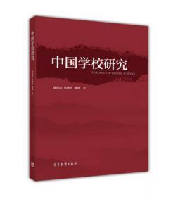 馆藏:全国中小学素质教育理论与实践丛书---素质教育的课程与教学改革  督导与评估  整体改革与实验  实施与运行四册