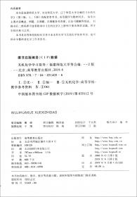 化工基础(第4版 下册)/高等学校教材