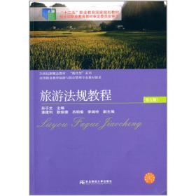 旅游法规教程(第七版)