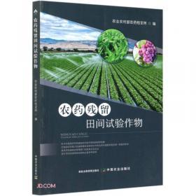 农药科学使用新法