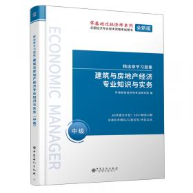 建筑装饰工程施工/建筑装饰工程系列培训教材