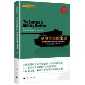 军事史学方法论