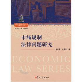 企业社会责任法律问题的新发展