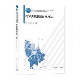 村镇规划与环境整治