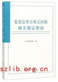 中华人民共和国合同法释要
