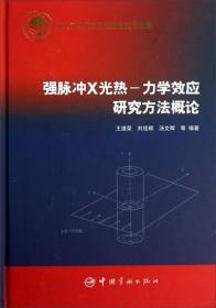 强脉冲X射线诱导结构响应模拟实验技术