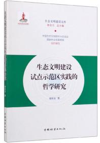 马克思主义生态学论丛第五卷