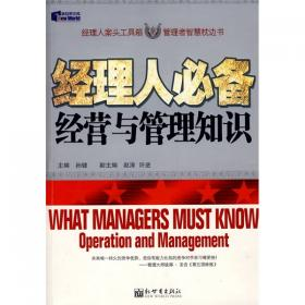 经理人税收知识读本