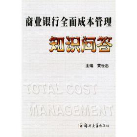 财务报表分析:理论框架方法与案例