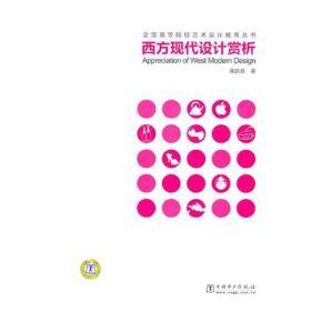 素描与设计素描(第3版)