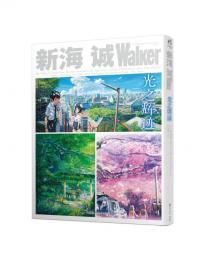 空之记忆:新海城个人画集