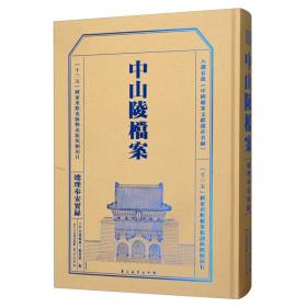 中山陵档案·哀思录(上)