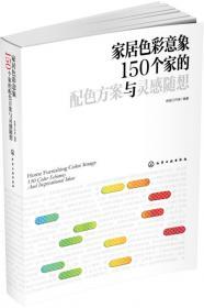 家居色彩意象Ⅱ:全新150个家的灵感主题与配色方案
