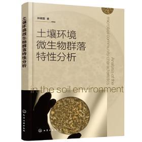 土壤和环境微生物学